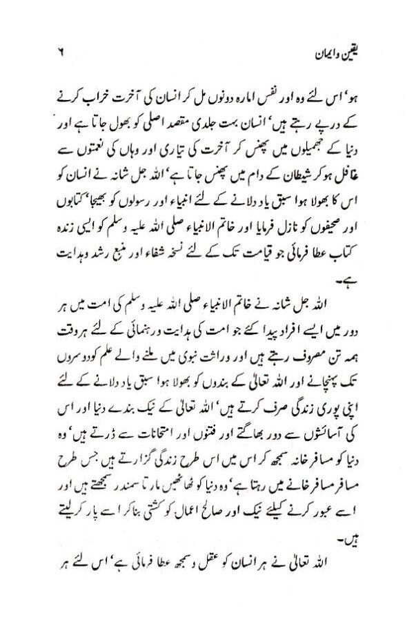 Yaqeen_aur_iman_Urdu_2