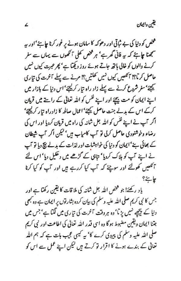 Yaqeen_aur_iman_Urdu_3