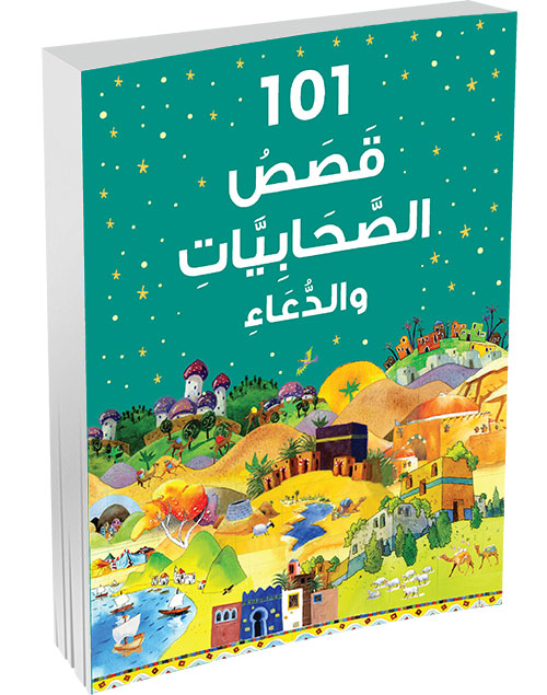 101 Sahabiyat Stories and Dua - Arabic