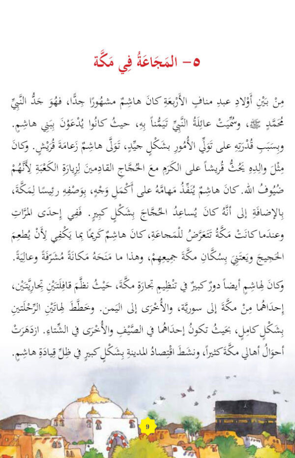 365 Prophet Muhammad Stories – Arabic_1