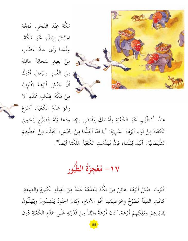 365 Prophet Muhammad Stories – Arabic_2