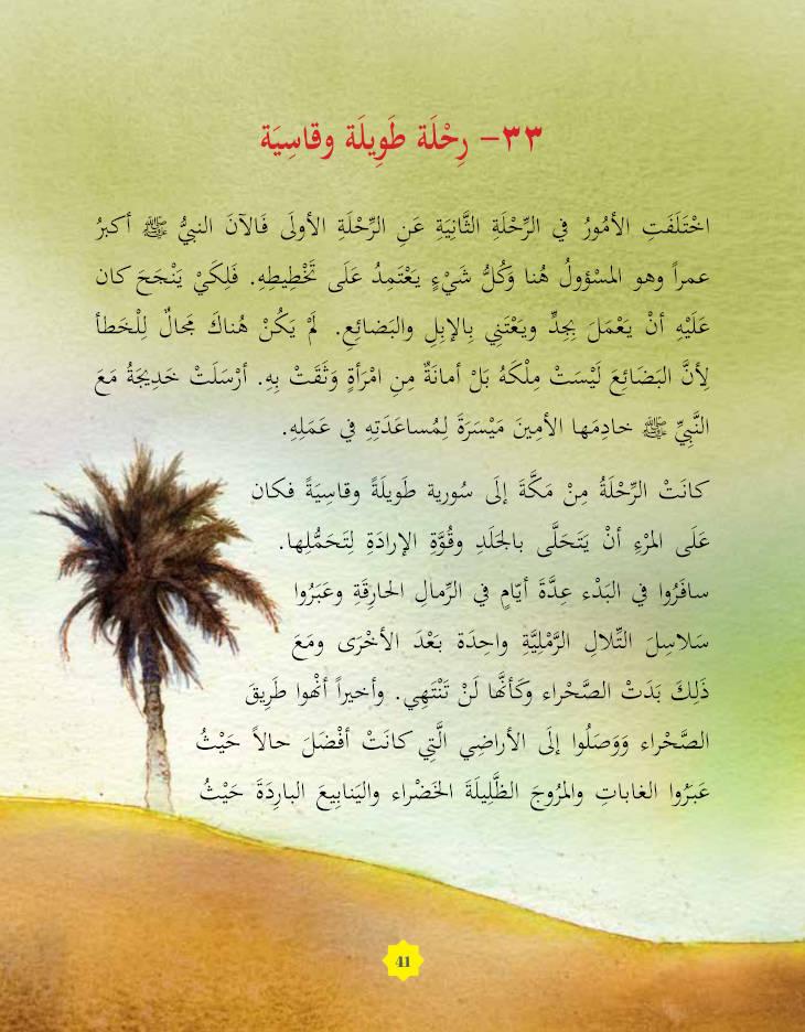 365 Prophet Muhammad Stories – Arabic_3