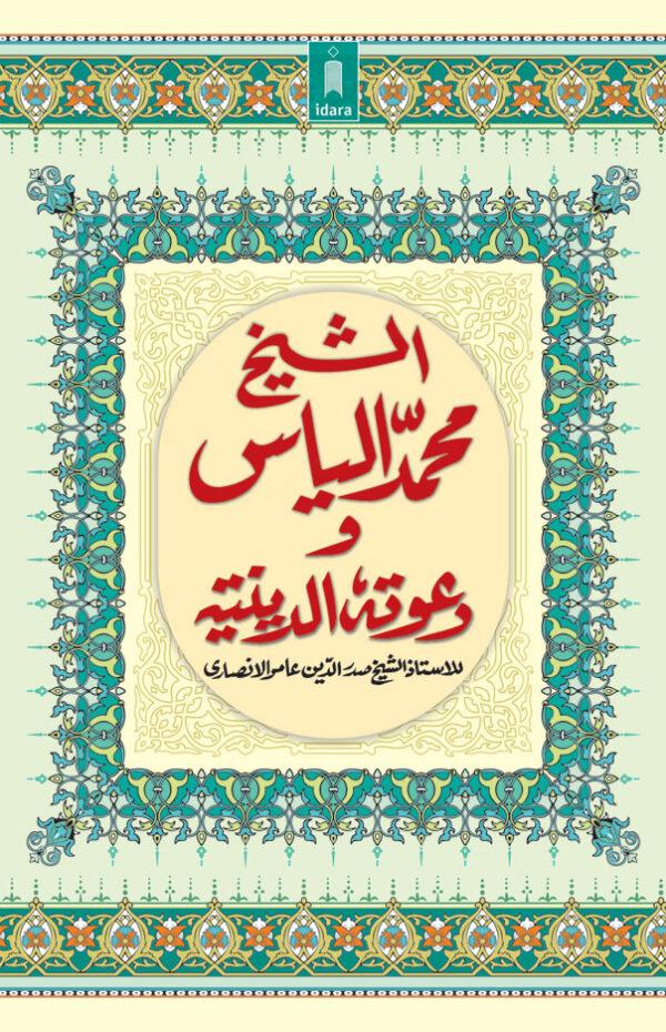 Muhammad Ilyas wa Dawatuhu Ad Diniyah