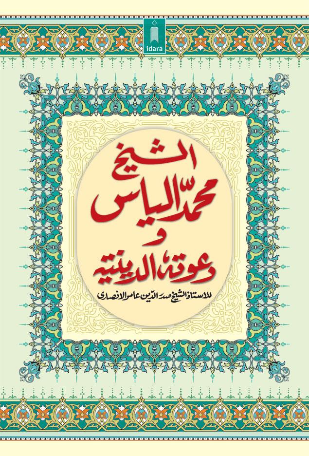 Al-Sheikh_Muhammad_Ilyas_Arabic