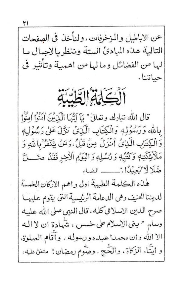 Al-Sheikh_Muhammad_Ilyas_Arabic_1