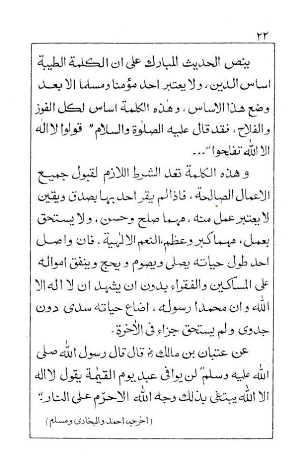 Al-Sheikh_Muhammad_Ilyas_Arabic_2