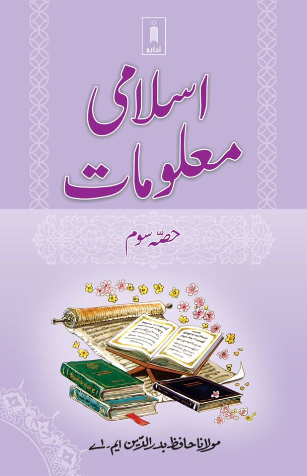 Islami_Maloomat-Part-3_Urdu