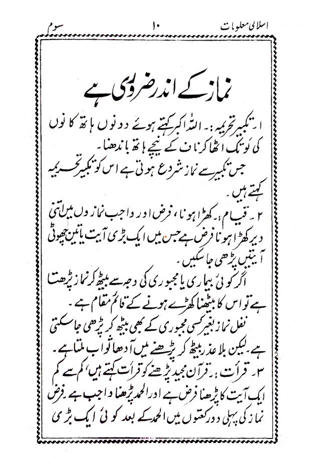 Islami_Maloomat-Part-3_Urdu_1