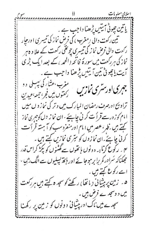 Islami_Maloomat-Part-3_Urdu_2