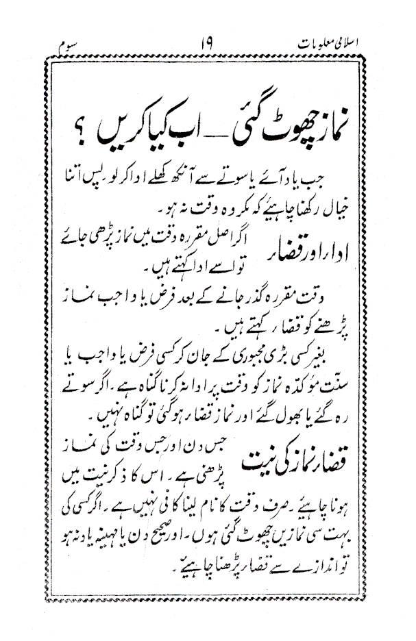 Islami_Maloomat-Part-3_Urdu_3