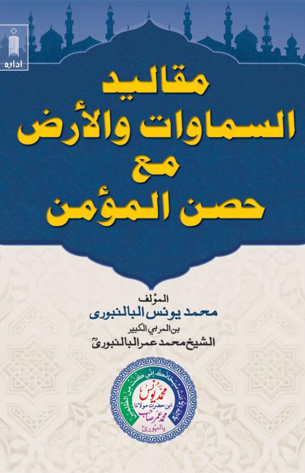 Maqaleed AsSamawat Wal ard