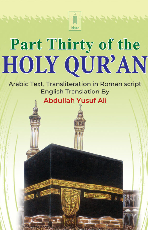 Part Thirty of The Holy Quran