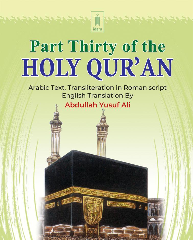 Part_Thirty_Holy_Quran_Pkt_B&W