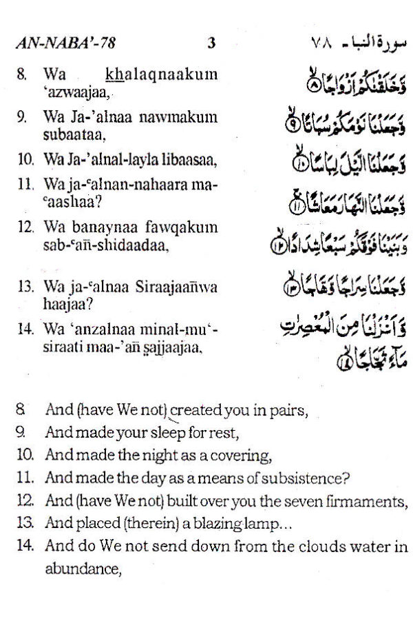 Part_Thirty_Holy_Quran_Pkt_B&W_2