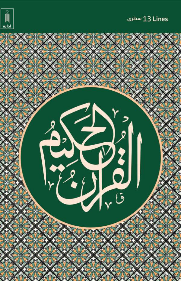 Quran Natural Shade