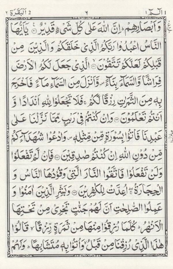 Quran_Ref-3NS_1