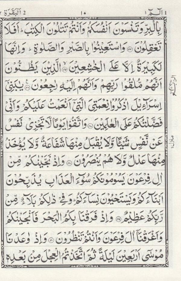 Quran_Ref-3NS_2