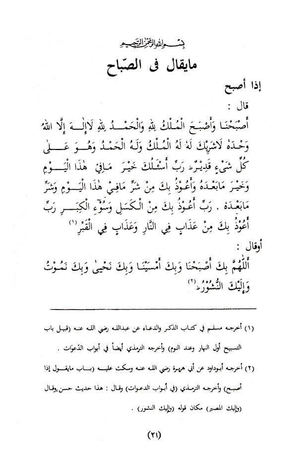Rauzatul_Ahbab_Arabic_1