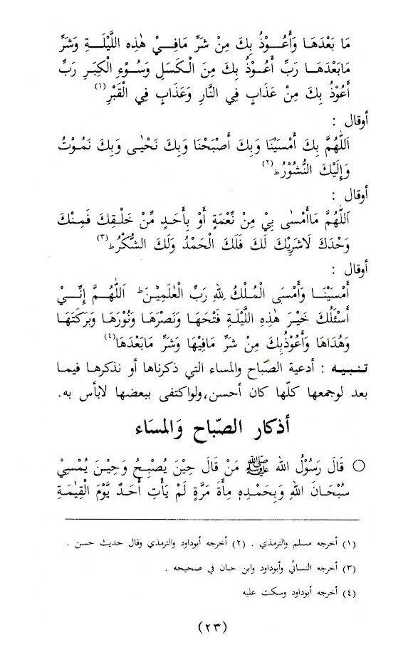 Rauzatul_Ahbab_Arabic_3