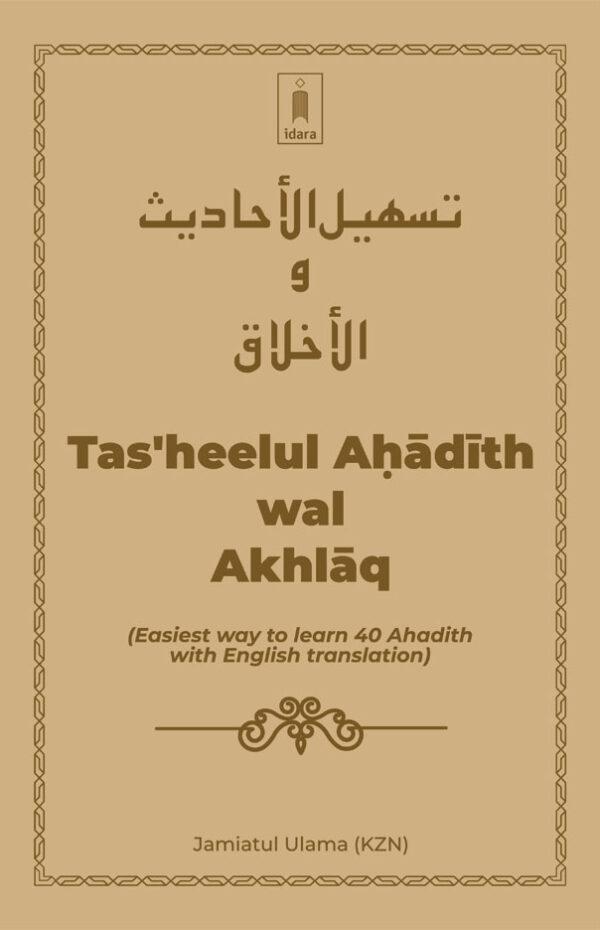 Tasheelul Ahadith wal Akhlaq