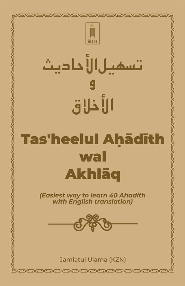Tasheelul_Ahadith_Akhlaq_Eng