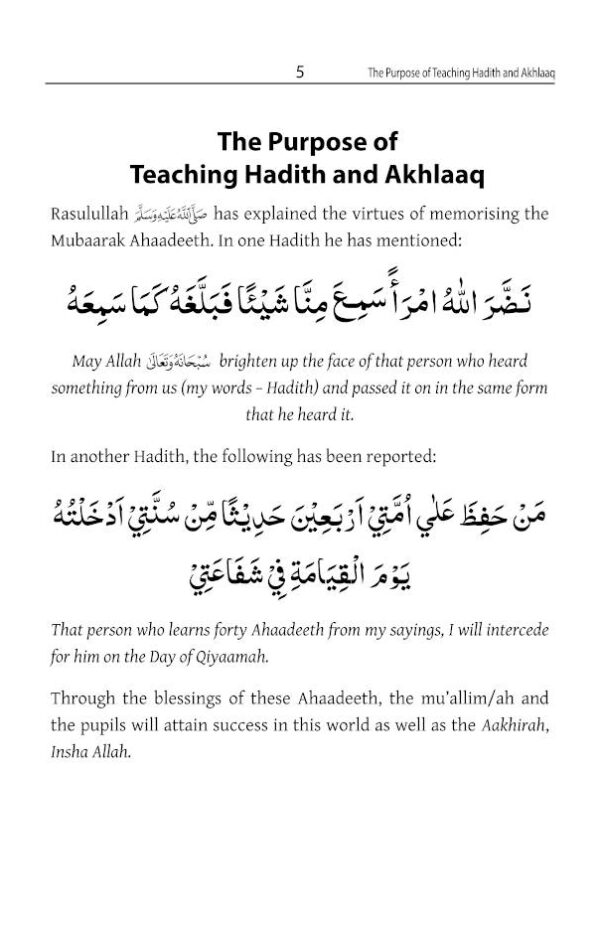 Tasheelul_Ahadith_Akhlaq_Eng_1