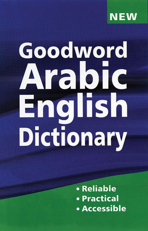 Goodword Arabic English Dictionary