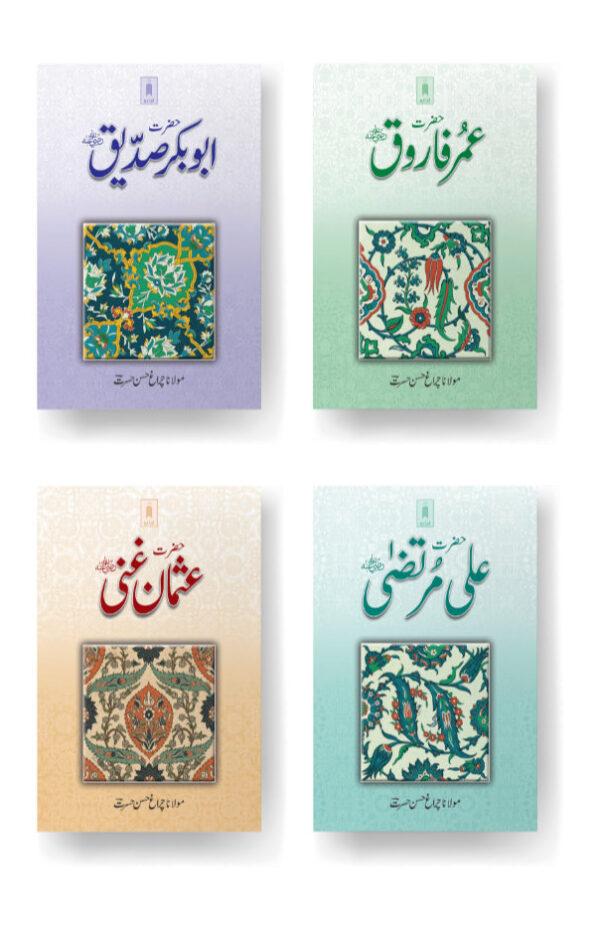 Hazrat_Abu_Bakar_Urdu_set