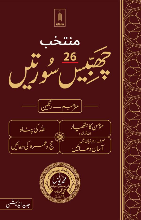 Muntakhab 26 Surtein