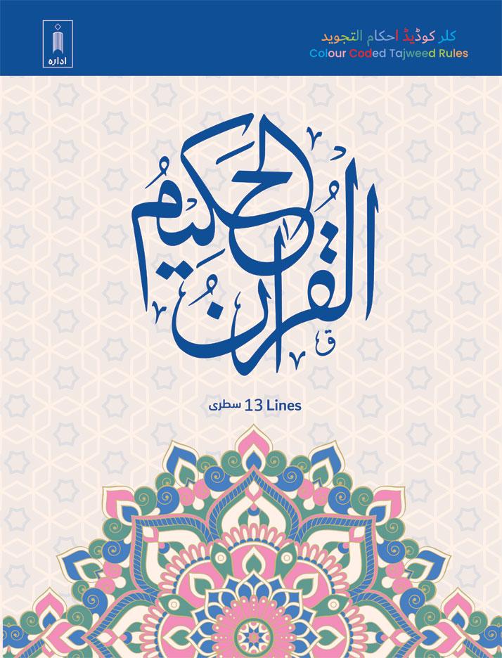 Quran-3-CC_colour_coded_idara_impex