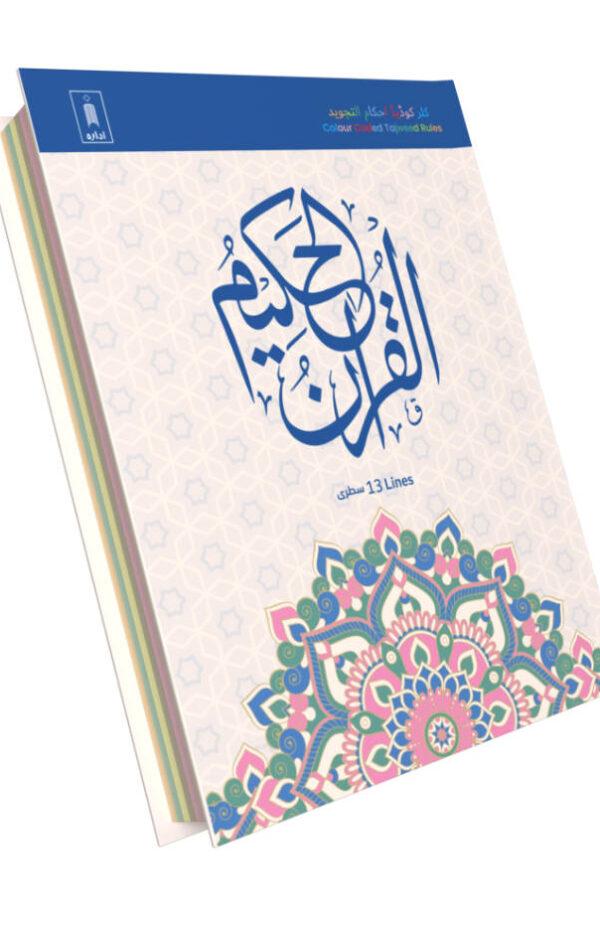 Quran-3-CC_colour_coded_idara_impex_mockup
