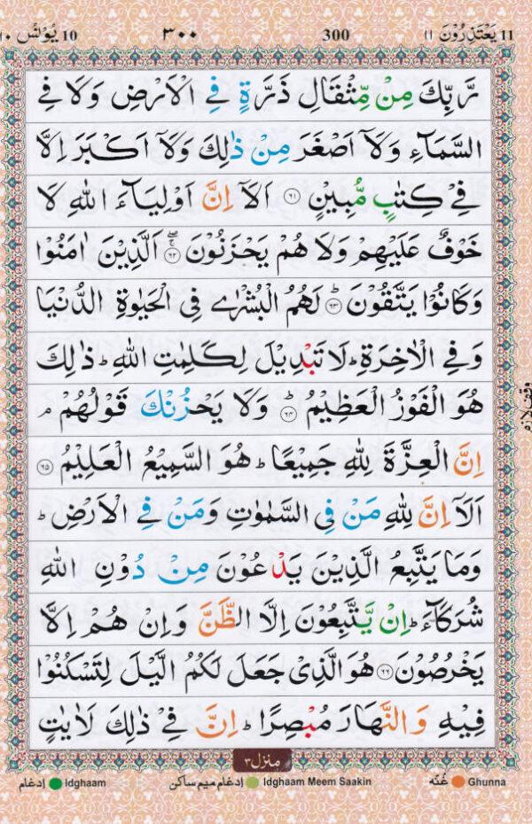Quran Ref.3 CC idara_2