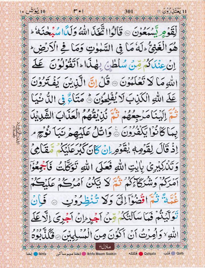 Quran Ref.3 CC idara_3