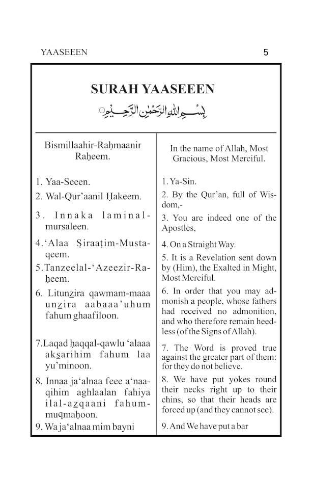 Surah_Yaseem_Mulk_Kursi_Deceased_2