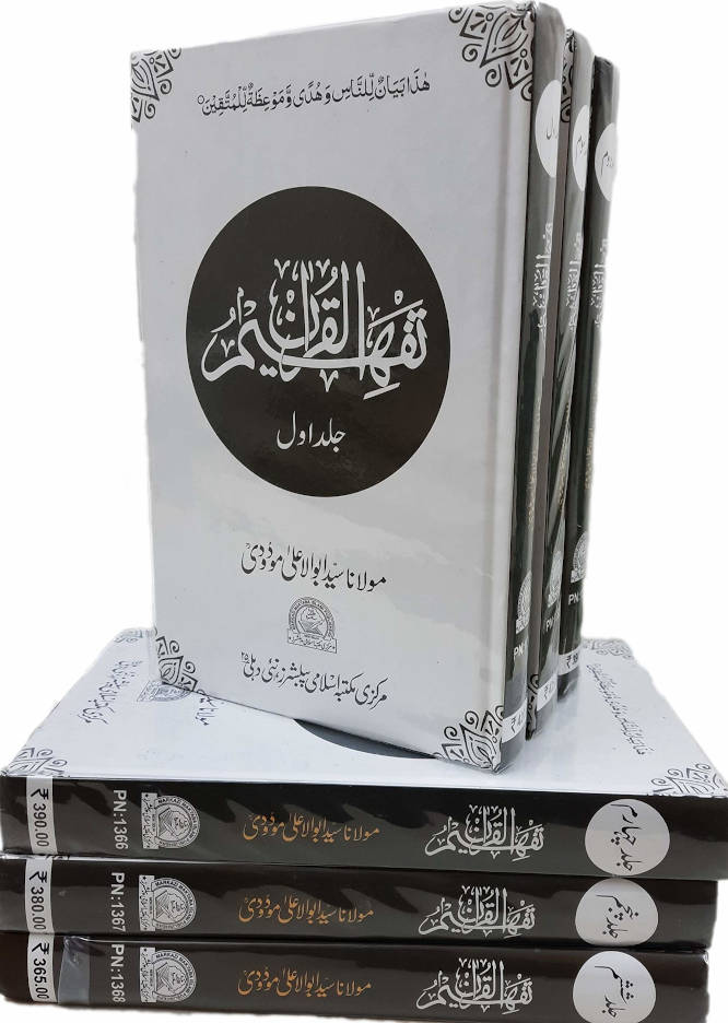Tafheemul_Quran_Complete_Set_Urdu_MMI
