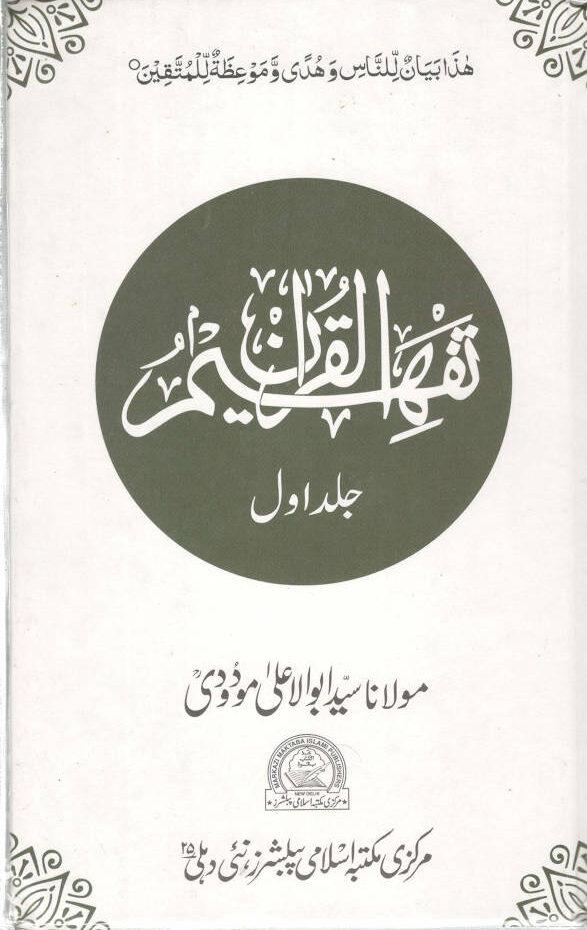 Tafheemul_Quran_Urdu_MMI_1