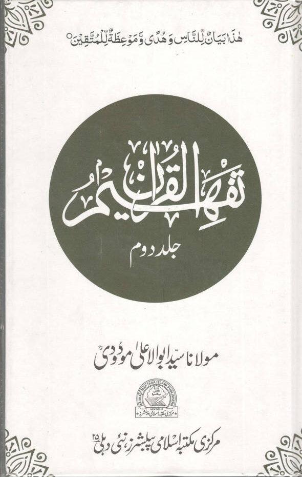 Tafheemul_Quran_Urdu_MMI_2