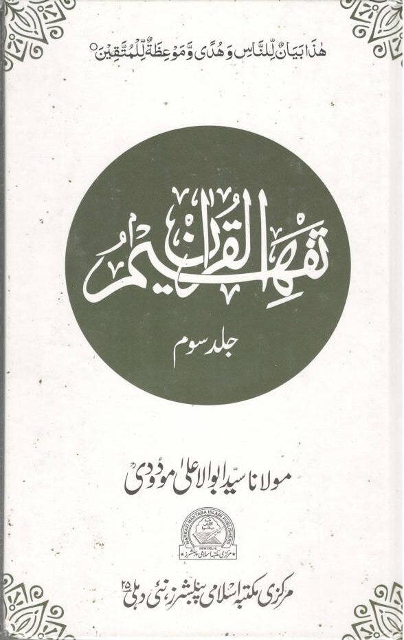 Tafheemul_Quran_Urdu_MMI_3