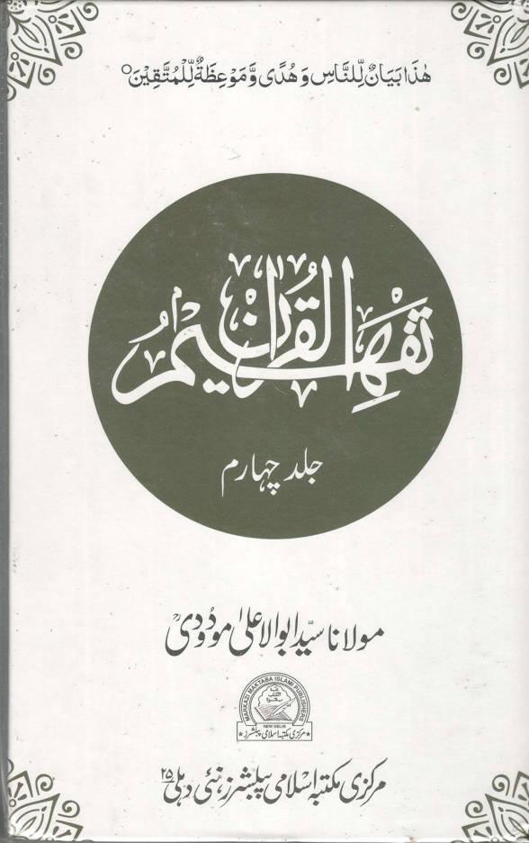 Tafheemul_Quran_Urdu_MMI_4