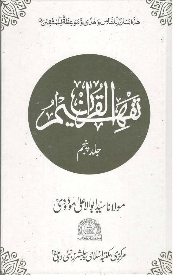 Tafheemul_Quran_Urdu_MMI_5