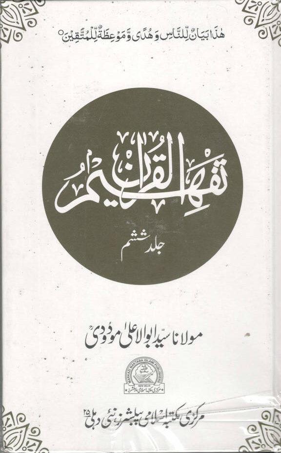 Tafheemul_Quran_Urdu_MMI_6