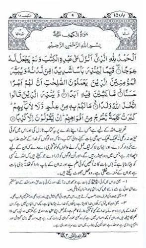 Tafheemul_Quran_inside_page_Urdu_MMI_1