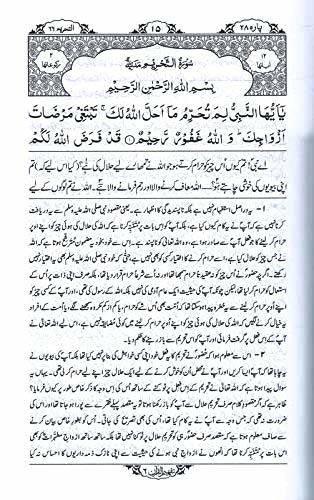 Tafheemul_Quran_inside_page_Urdu_MMI_2