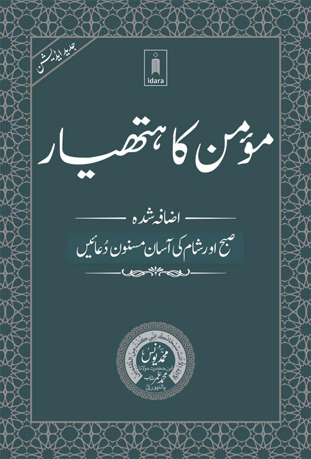 Momin_ka_Hathyar_Urdu_B&W_New