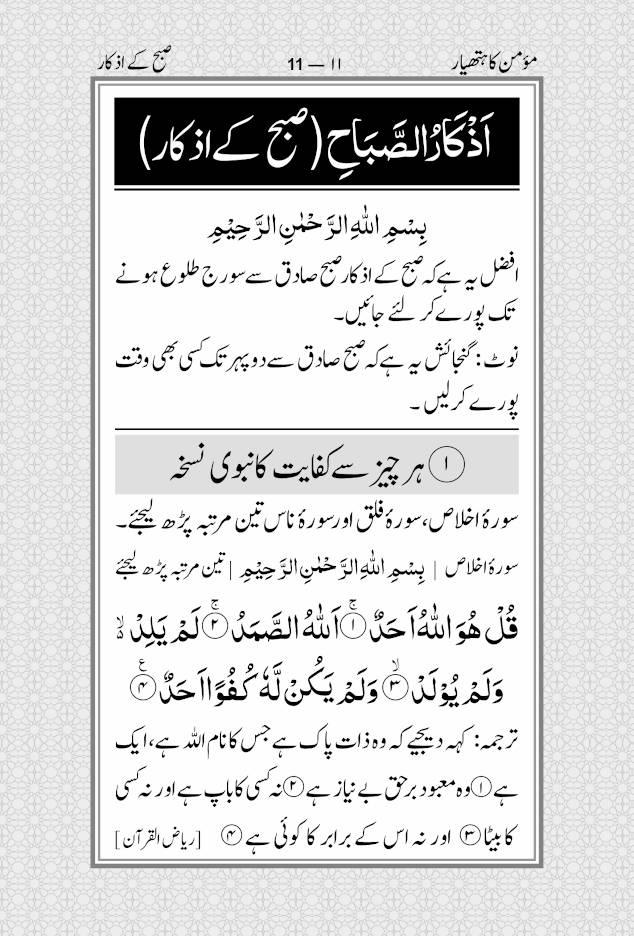 Momin_ka_Hathyar_Urdu_B&W_New_1