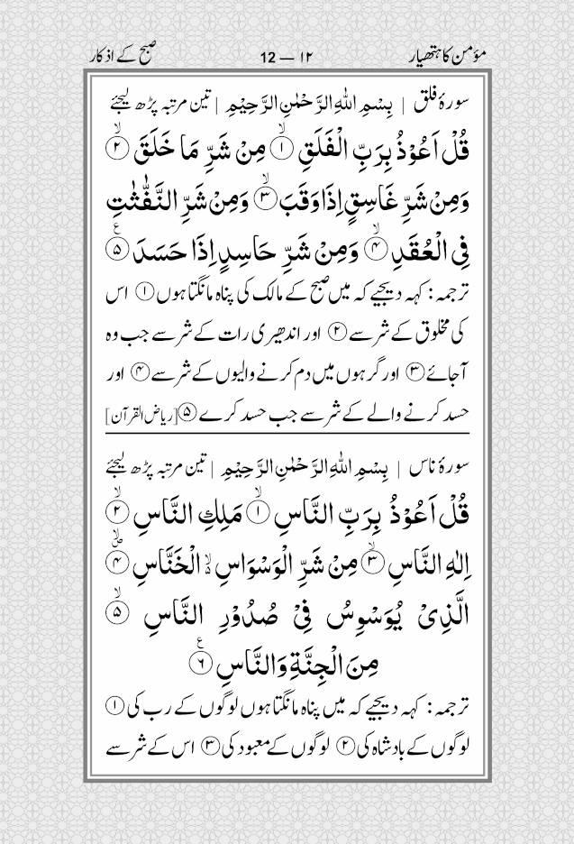 Momin_ka_Hathyar_Urdu_B&W_New_2