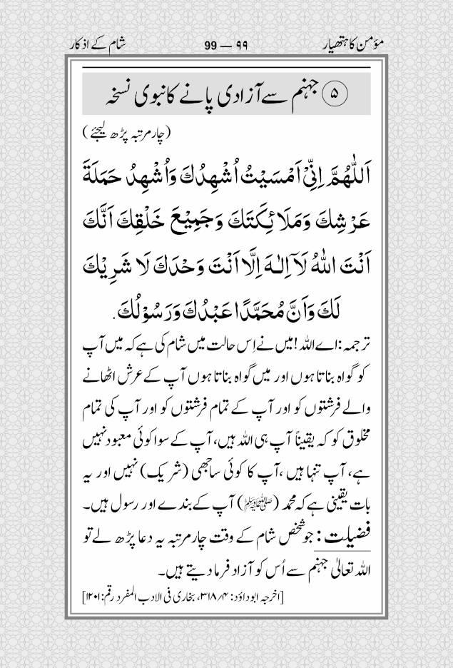 Momin_ka_Hathyar_Urdu_B&W_New_3