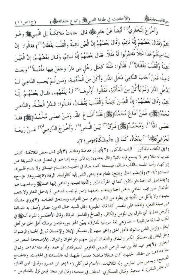 hayatus_sahaba_arabic_3vols_maktaba_ilm_2