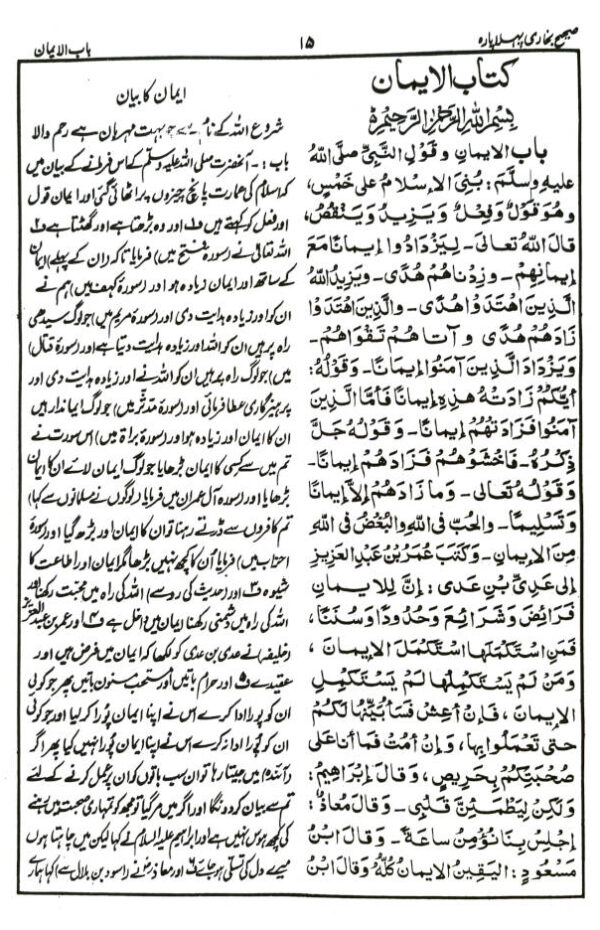 sahih_bukhari_urdu_sharh_wahiduzaman_aiteqad_9vols_1