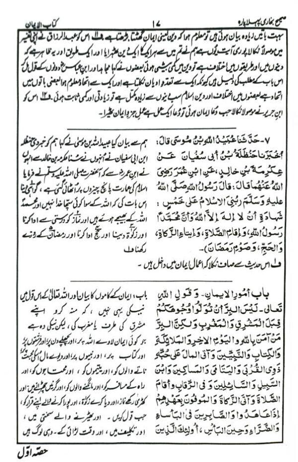 sahih_bukhari_urdu_sharh_wahiduzaman_aiteqad_9vols_2